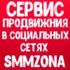 Сервис услуг по YouTube, Вконтакте, Twitter, Instagram, Facebook, G+, ОД - последнее сообщение от demon304dima