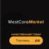WestCoreMarket l Магазин аккаунтов/купонов нового поколения ОПТ l Vtope-13.5, Bosslike 6, Ilizium,VK - последнее сообщение от WMarket