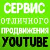 Продвижение YouTube. Услуги по ВК, Твитер, ИНСТ, ФБ, ТикТок, ОД - последнее сообщение от ytviews
